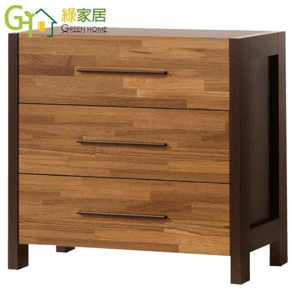 【綠家居】米曼時尚2.6尺木紋三斗櫃收納櫃