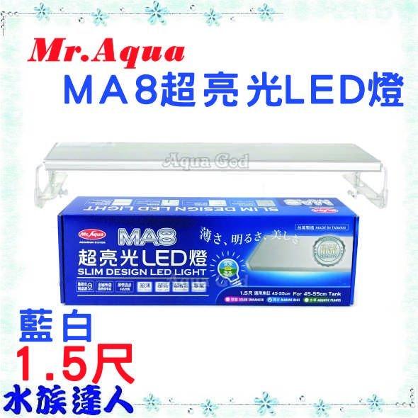 水族達人:推薦【水族達人】水族先生Mr.Aqua《EA8超亮光LED燈藍白1.5尺D-MR-411》LED燈