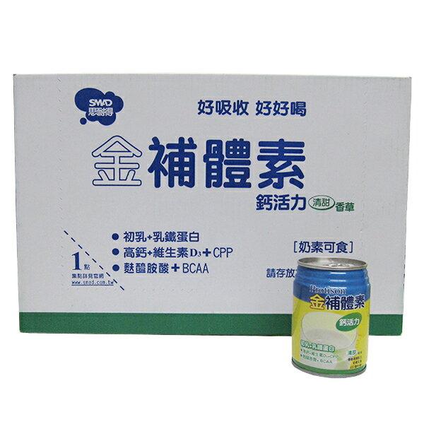 思耐得 金補體素鈣活力 香草 24罐入/箱【美十樂藥妝保健】