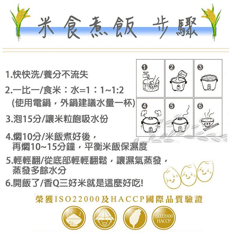 【三好米】契作壽司米(2Kg) #一等米 4
