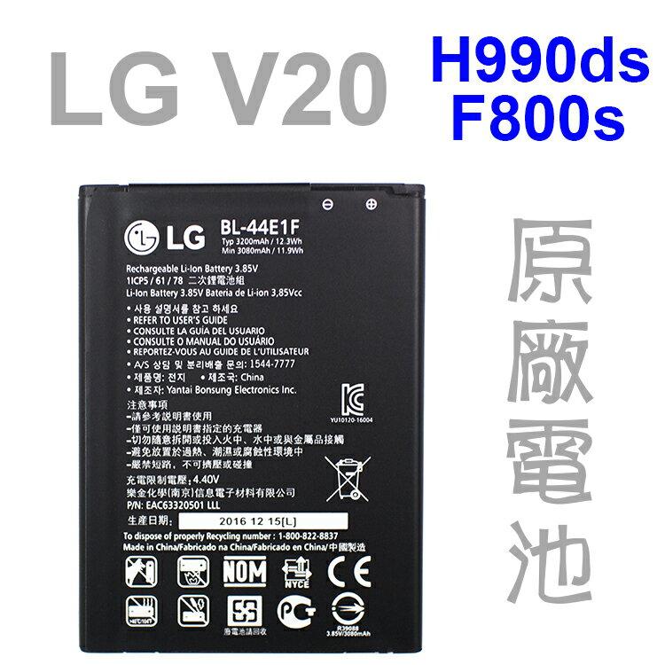 【BL-44E1F】LG V20 H990ds F800S 原廠電池/原電/原裝電池 3200mAh