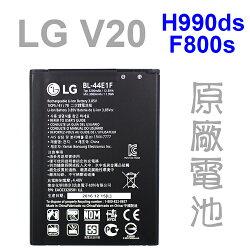 【BL-44E1F】LG V20 H990ds F800S/Stylus 3 M400DK 原廠電池/原電/原裝電池 3200mAh