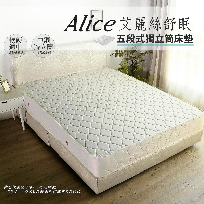 艾麗絲舒眠五段式獨立筒床墊 / 雙人5尺(軟硬適中) / H&D東稻家居 / 好窩生活節 0