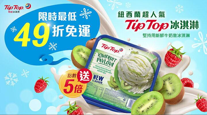 TipTop帝紐紐西蘭冰淇淋 - 限時優惠好康折扣
