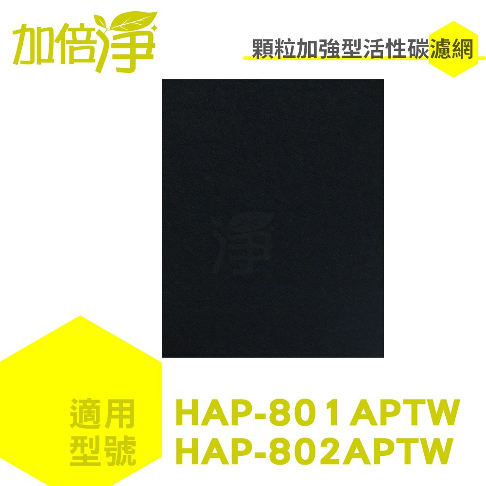 加倍淨 適用HONEYWELL HAP-802APTW 加強型活性碳濾網 同HAP-801APTW 單片