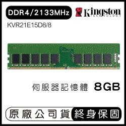 金士頓 Kingston DDR4 2133 ECC 8GB 伺服器記憶體 KVR21E15D8/8 伺服器 8G