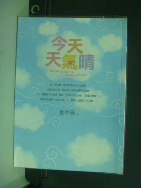 【書寶二手書T4/一般小說_KKR】今天天氣晴_劉中薇