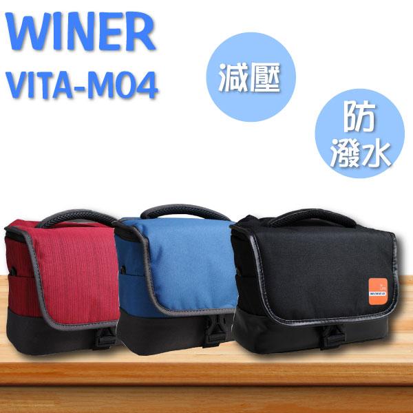 ?超輕 耐磨 防潑水 減壓【和信嘉】WINER WINER VITA-M04 隨身相機側背包  紅/藍/黑