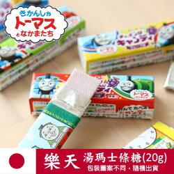 日本 lotte 樂天 湯瑪士條糖 20g 葡萄 軟糖 湯瑪士小火車 THOMAS 進口零食【N101233】