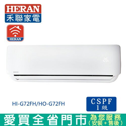 HERAN禾聯13-15坪HI-G72FH/HO-G72FH雲端變頻冷暖空調_含配送+安裝【愛買】