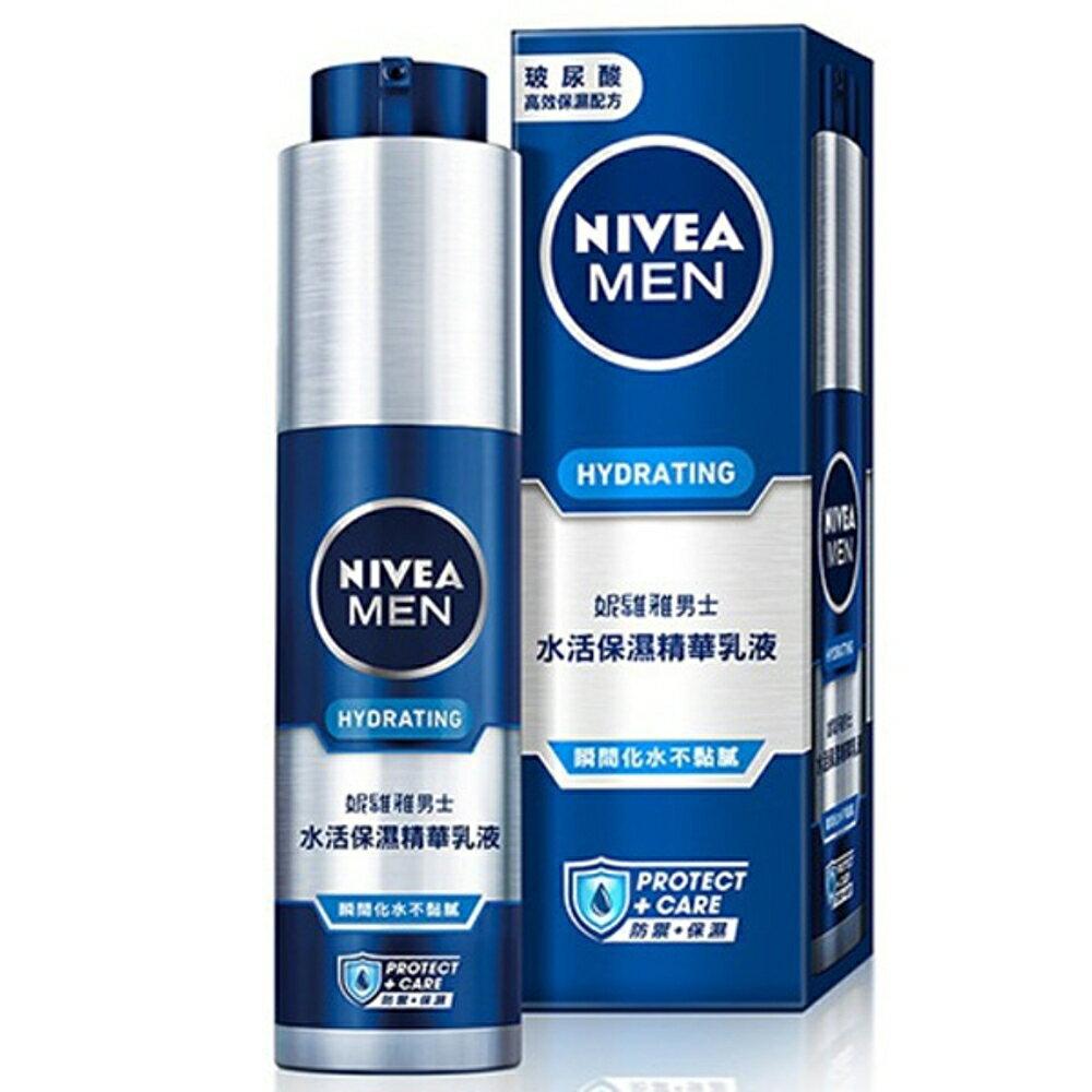 NIVEA 妮維雅 男士水活保濕精華乳液(50ml)【小三美日】◢D011270