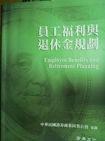 【書寶二手書T3/大學商學_PMM】員工福利與退休金規劃_中華民國證券商業同業公會