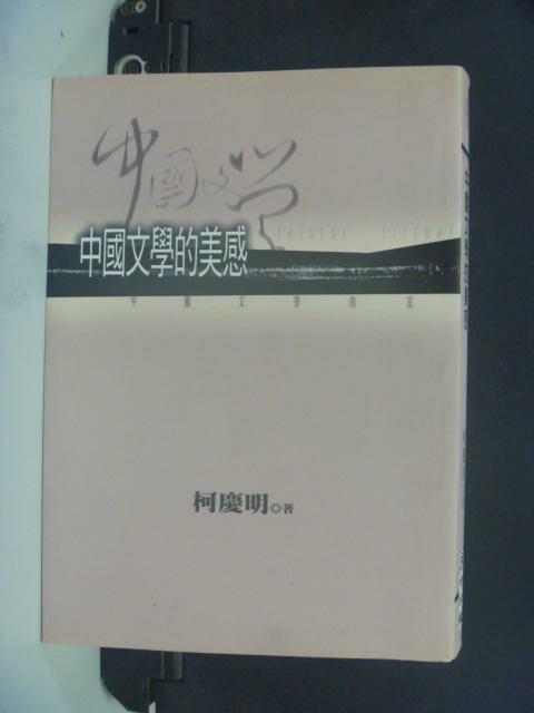 ~書寶 書T5/大學文學_KHX~中國文學的美感_ 420_柯廣明