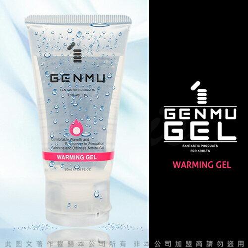 ◤潤滑液◥ 日本GENMU WARMING GEL 人體滋潤 情趣按摩潤滑凝膠 熱感刺激型 50ml【跳蛋 名器 自慰器 按摩棒 情趣用品 】