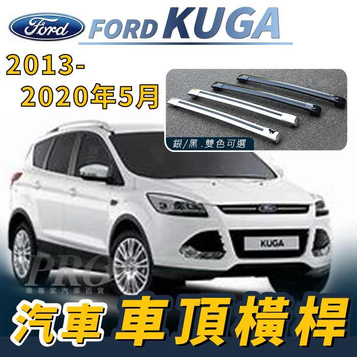 車專家汽車百貨 2013-2020年5月 KUGA 汽車 車頂 橫桿 行李架 車頂架 旅行架 福特 FORD