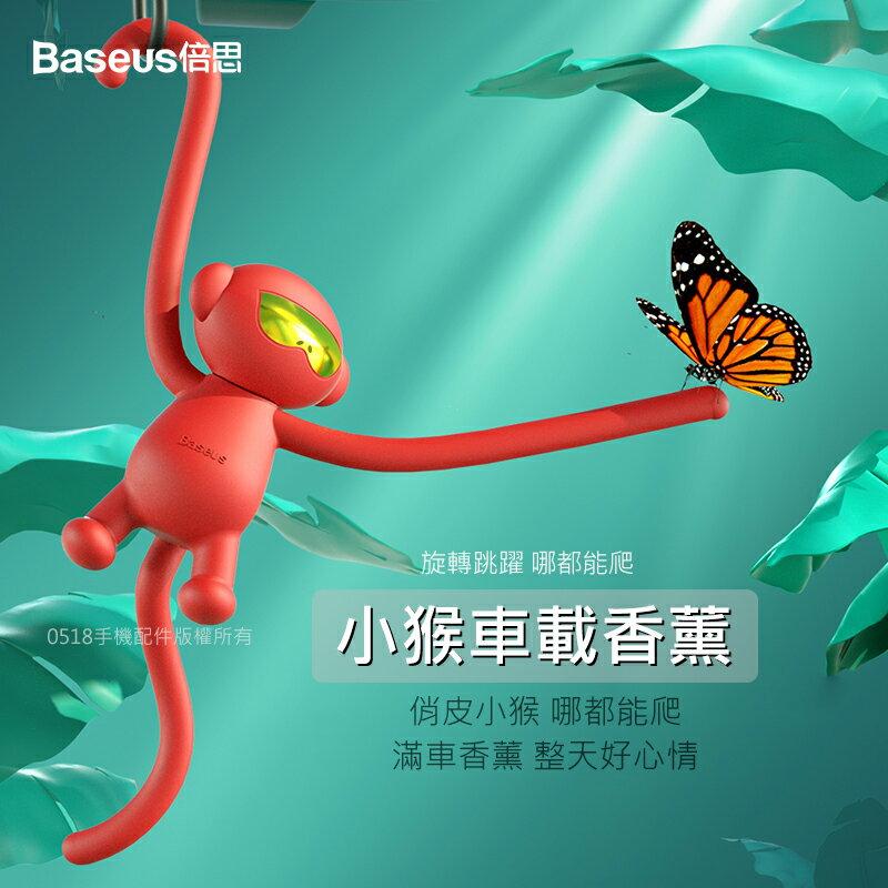 Baseus倍思 小猴車載香薰 吊掛式 出風口車用香氛 車用香水 汽車香水 空氣淨化器 芳香器