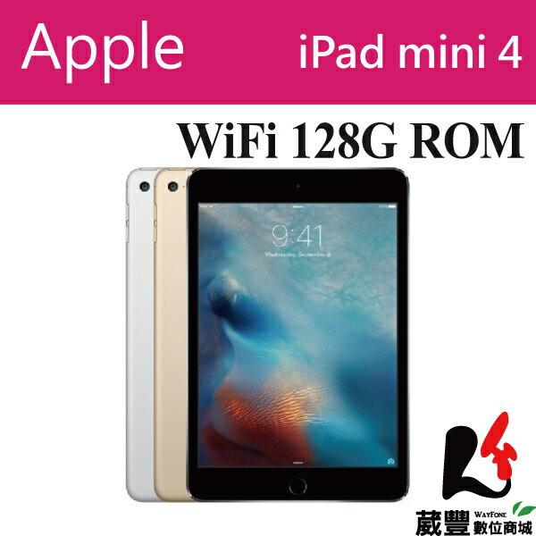 蘋果 Apple iPad mini 4 WiFi版 128GB 平板【葳豐數位商城】