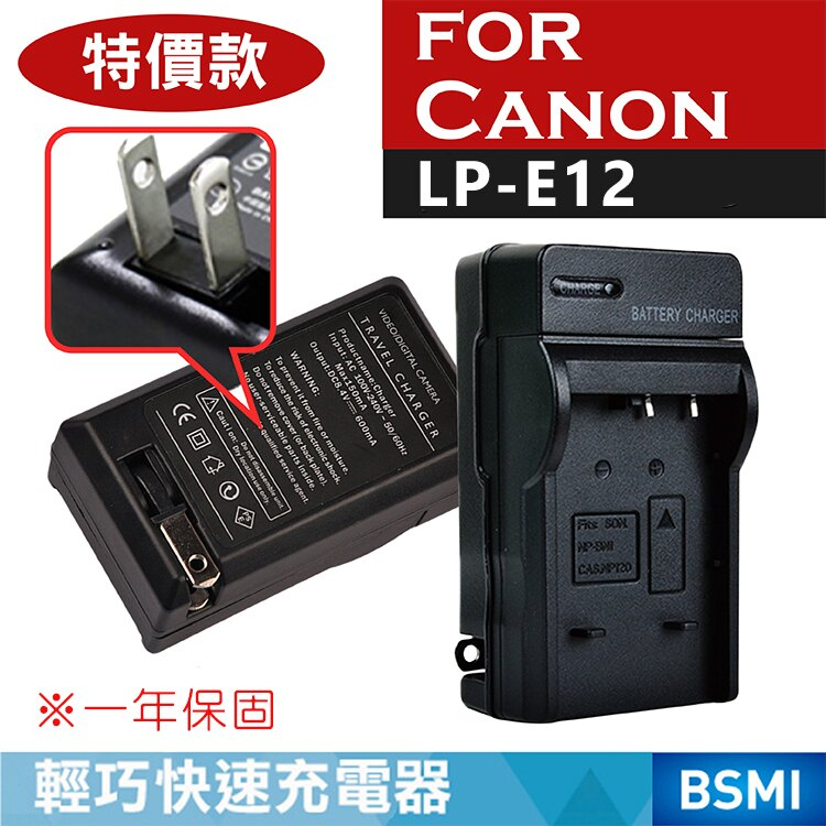 特價款@攝彩@佳能 LP-E12 充電器 LPE12 Canon EOS 1100D 保固一年 全新現貨 壁充座充單眼