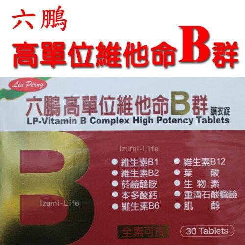 維他命B群 六鵬高單位維他命B群膜衣錠 30顆  盒