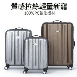 【eminent 雅仕】萬國通路 雅仕 EMINENT KF21 29吋 24吋 拉絲 金屬風 PC材質 拉鍊 行李箱 旅行箱 登機箱