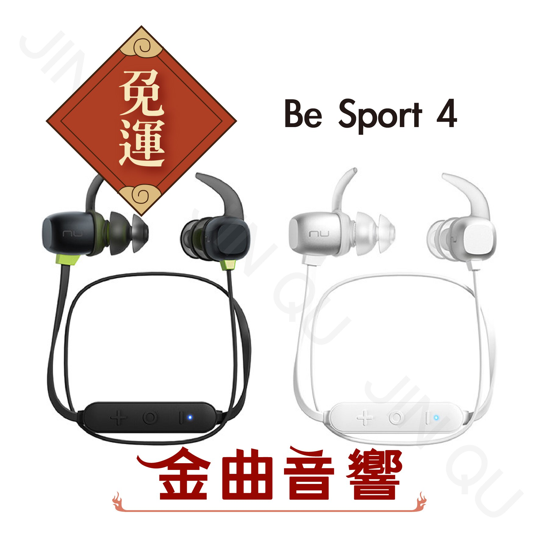 現貨 付收納袋 Optoma NuForce BE Sport 4 運動 藍牙 耳機 | 金曲音響