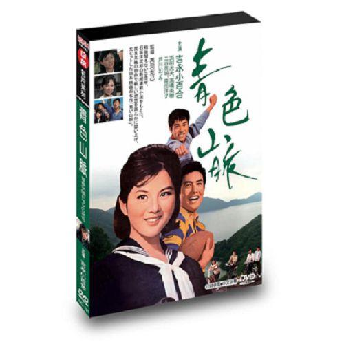 吉永小百合-青色山脈DVD