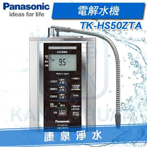 ◤免費安裝◢ Panasonic 台灣松下  國際牌電解水機 TK-HS50 ZTA / TKHS50-ZTA ~ 贈 前置快拆過濾器~限時加贈 國際牌空氣清淨機