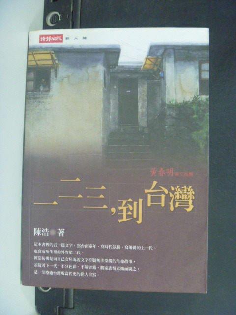【書寶二手書T8/文學_JOY】一二三到台灣_陳浩