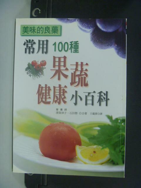【書寶二手書T2/養生_GAC】美味的良藥─常用果蔬健康小百科_澤賀津子、石田磐