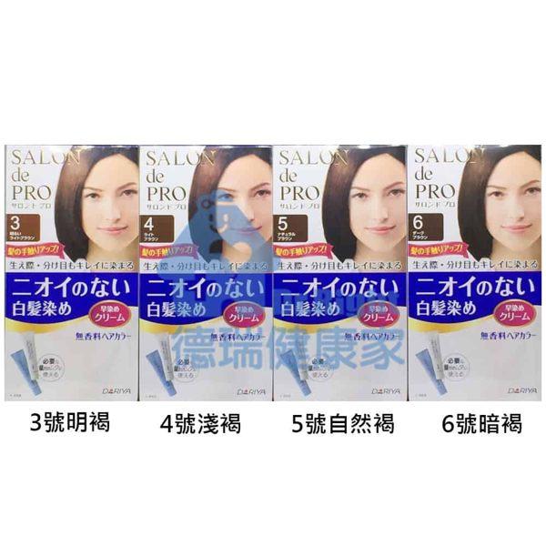 DARIYA 塔莉雅 Salon de Pro 沙龍級染髮劑 白髮染 無味型 日本原裝 4種可選◆德瑞健康家◆ 0