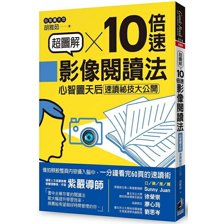 超圖解10倍速影像閱讀法:心智圖天后速讀祕技大公開