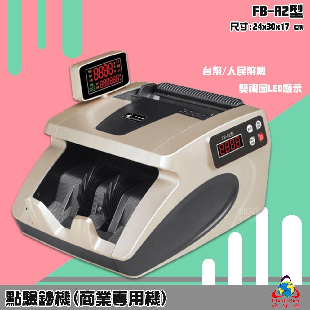 【商業專用】鋒寶 點驗鈔機 FB-R2 商業專用機 台幣 人民幣 點鈔機 數鈔機 點錢機 數錢機 防偽鈔 雙視窗