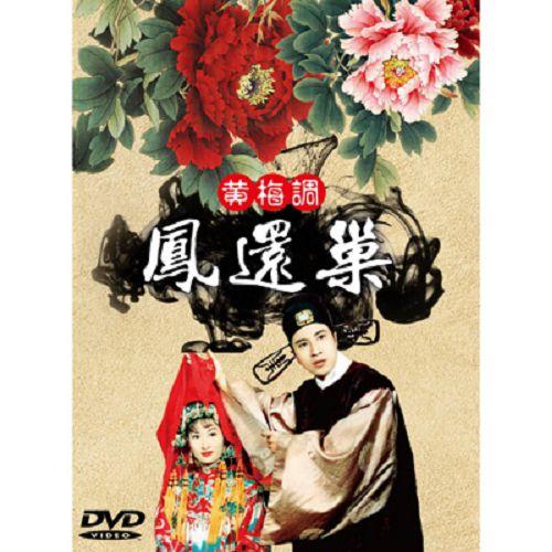 黃梅調 鳳還巢DVD