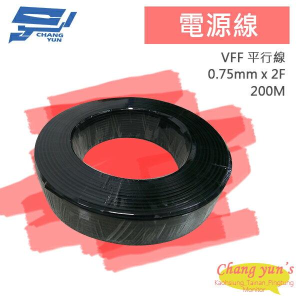 高雄台南屏東監視器電源線0.75mmx2FVFF平行線平波線200M