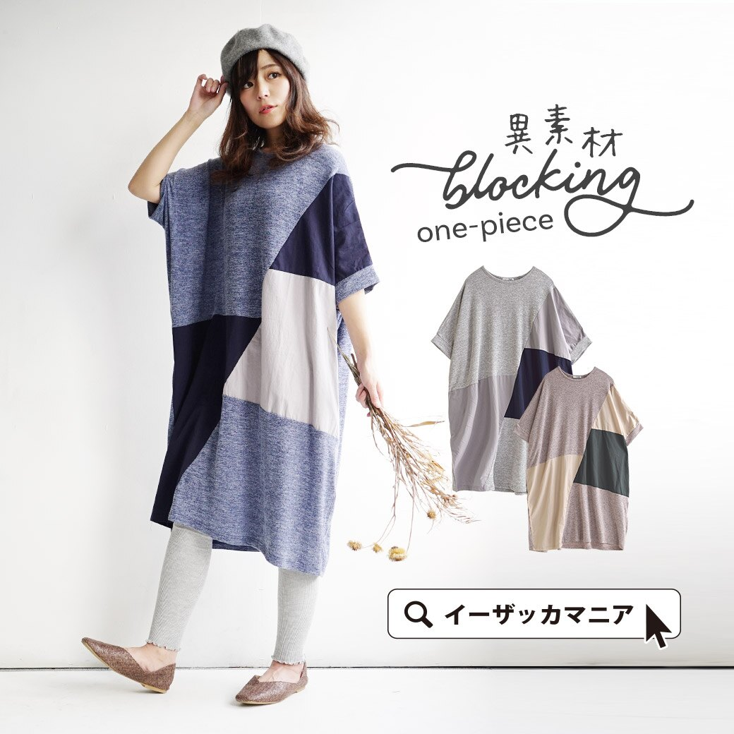 日本e-zakka / 拼接風格5分袖連衣裙 / 32513-1900037 / 日本必買 代購 / 日本樂天直送(3900) 0