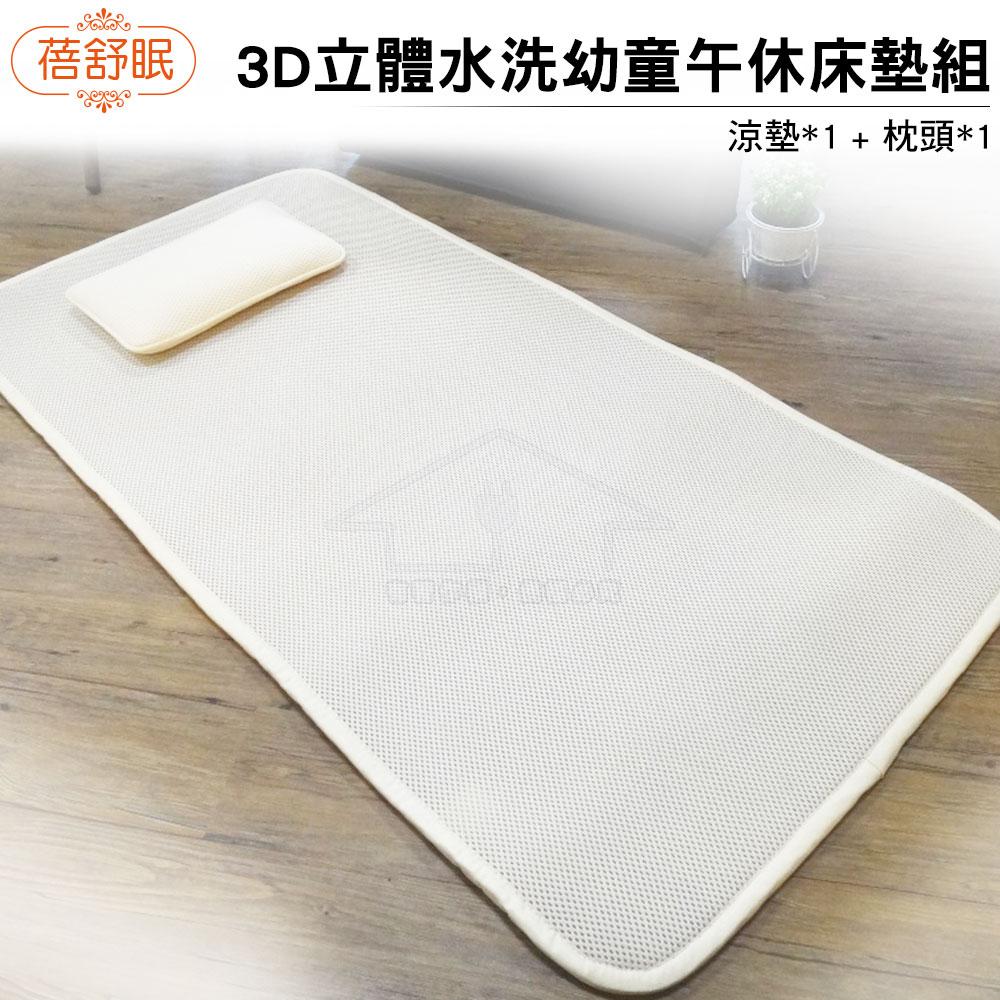 歐洲精品家電團購生活館 蓓舒眠3D立體彈簧透氣水洗幼童午休床墊組(1墊1枕)