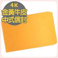 UNA 印刷設計【4K中式金黃牛皮空白信封1000個】
