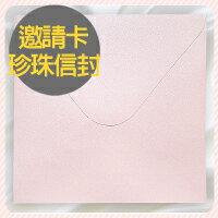 UNA 印刷設計【邀請卡珍珠粉信封10個】