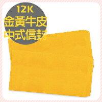 UNA 印刷設計【12K中式金黃牛皮空白信封1000個】