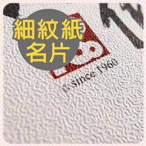 UNA 印刷設計【細紋紙雙面?2.5盒/名片印刷】