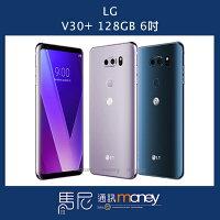 LG電子到(免運+贈TSUM TSUM造型旅充頭)LG V30+/V30 Plus/128GB/6吋螢幕/雙卡雙待【馬尼行動通訊】
