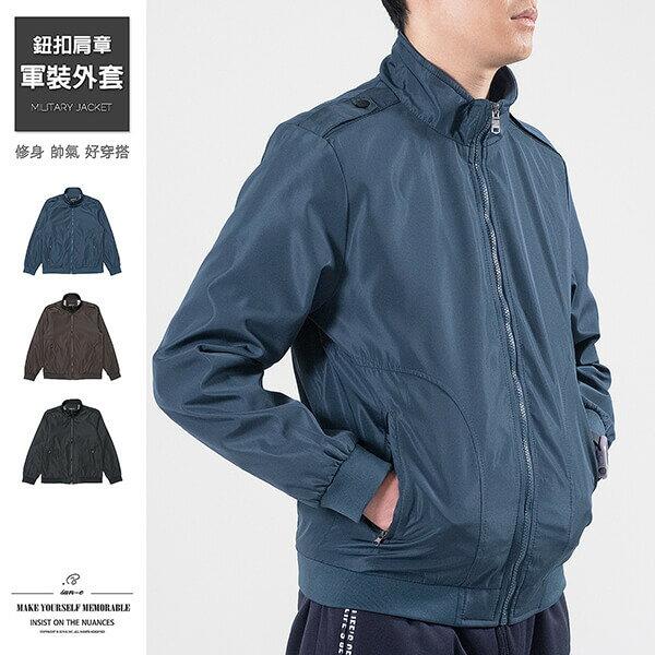 軍裝外套 修身夾克外套 立領素面外套 鈕扣肩章外套 格紋內裡薄外套 防風外套 潮流時尚休閒外套 風衣外套 黑色外套 Military Jacket Men's Jackets Windproof Jackets Button-up Epaulets (321-8025-01)咖啡色、(321-8025-02)藍綠色(321-8025-04)黑色  L XL 2L 3L 4L (胸圍109~124公分  43~49英吋) 男 [實體店面保障] sun-e 0