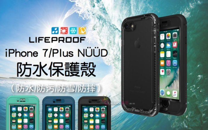 LifeProof iPhone 7 Plus nuud系列 防水防摔 軍規標準 保護殼 台灣代理公司貨