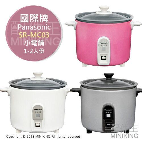 日本代購 空運 Panasonic 國際牌 SR-MC03 小電鍋 煮飯 燉煮 1~2人份 白色 銀色 粉色