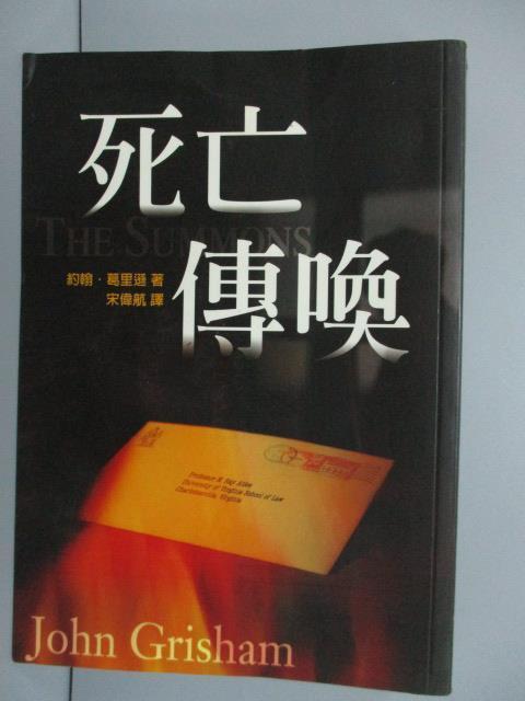 ~書寶 書T5/翻譯小說_MBL~死亡傳喚_約翰葛里遜