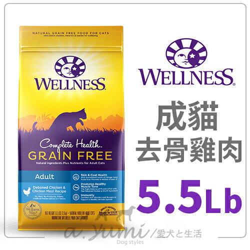 Wellness-全方面無穀系列-成貓-無穀去骨雞肉5.5磅貓飼料