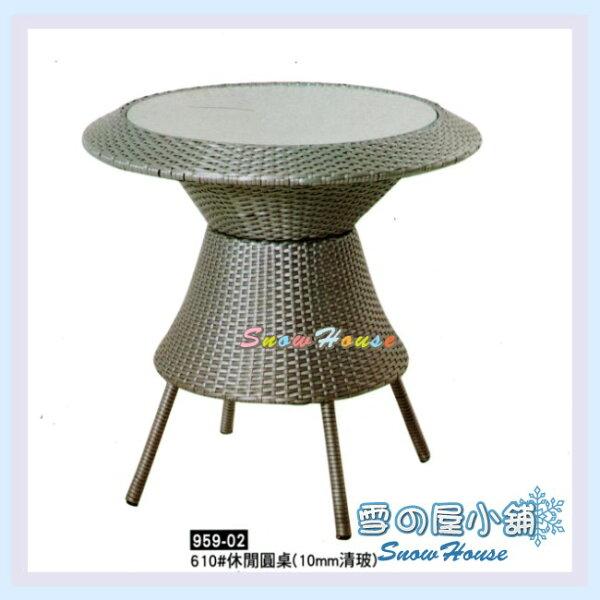 ╭☆雪之屋小舖☆╯R960-03休閒玻璃圓桌藤桌造型餐桌休閒桌咖啡桌置物桌