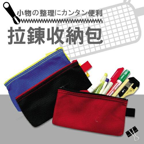 5折【100個批發】HFPWP彩色網狀拉鍊包環保材質947-100