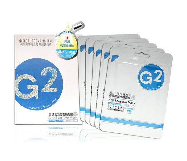 HEALTDEVA赫蒂法 全效面膜系列【G2 晶透敏弱呵護面膜】5片入,舒緩+防禦/敏弱及一般肌膚適用,非會員也能下單