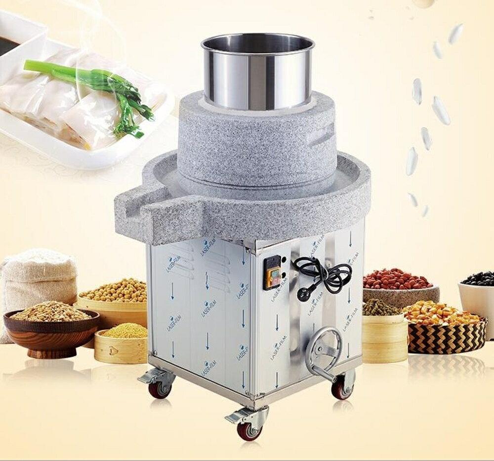 磨漿機 電動商腸粉石磨機可磨豆腐豆漿米漿大型全自動 第六空間 MKS 聖誕節禮物